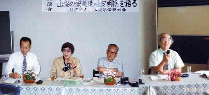 座談会「山梨の栄養改善黎明期を語る」