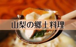山梨の郷土料理