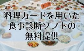 食事診断ソフトの無料提供
