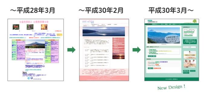 2018年3月にウェブデザインを大幅に一新した。