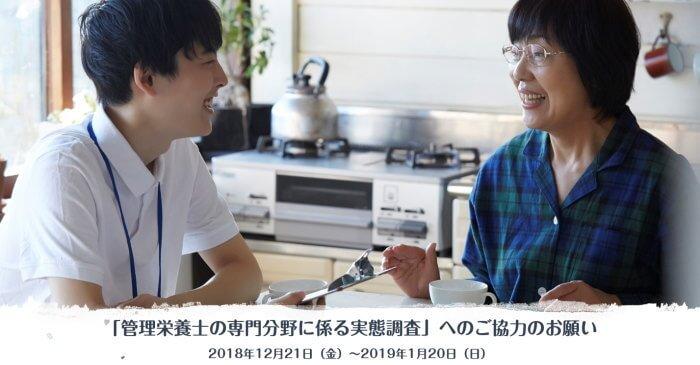 日本栄養士会]「管理栄養士の専...