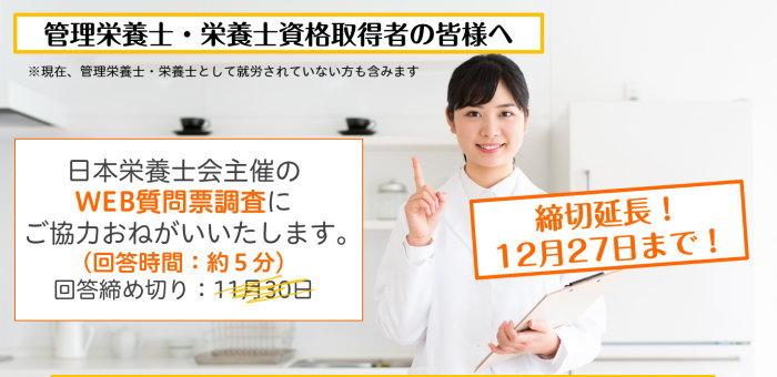 [日本栄養士会]管理栄養士・栄養士の「就業実態調査」締切延長のお知らせ