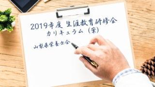 2019年度 生涯教育研修会カリキュラム