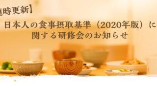 【随時更新】日本人の食事摂取基準(2020年版)に関する研修会