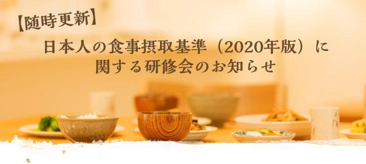 【随時更新】日本人の食事摂取基準(2020年版)に関する研修会のお知らせ
