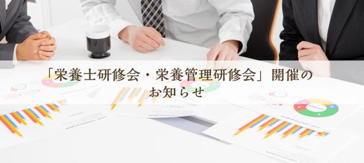 「栄養士研修会・栄養管理研修会」のお知らせ