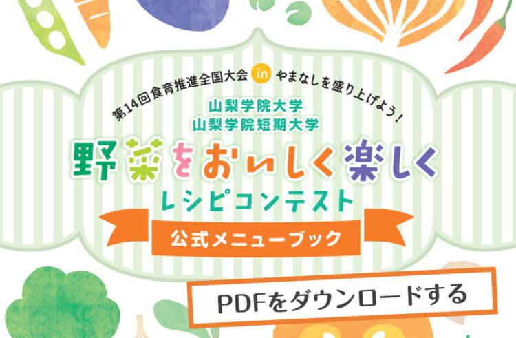 第66回 日本栄養改善学会学術集会(2019.9.5-7)