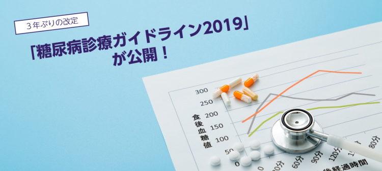 「糖尿病診療ガイドライン2019」が公開!