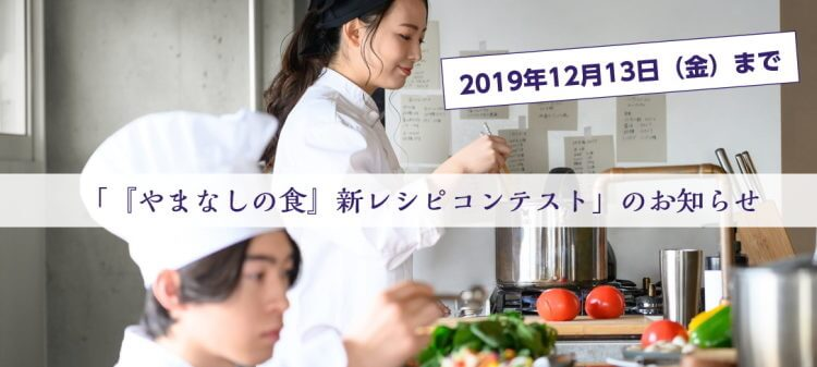 「『やまなしの食』新レシピコンテスト」のお知らせ