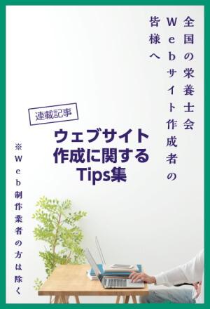 ウェブサイト作成に関するTips集