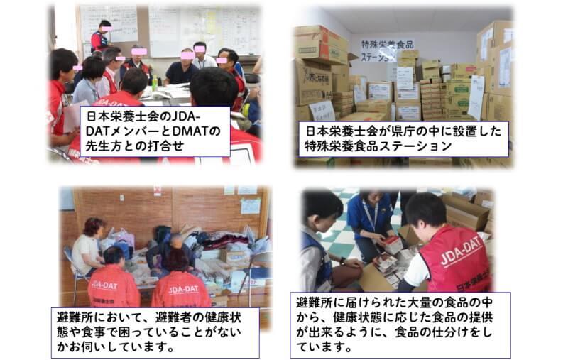 支援活動の例(DMATの先生方や地元のJDA-DATメンバーとの打ち合わせ、特殊栄養食品ステーションの設置、食品の仕分け、避難所における聞き取りなど)